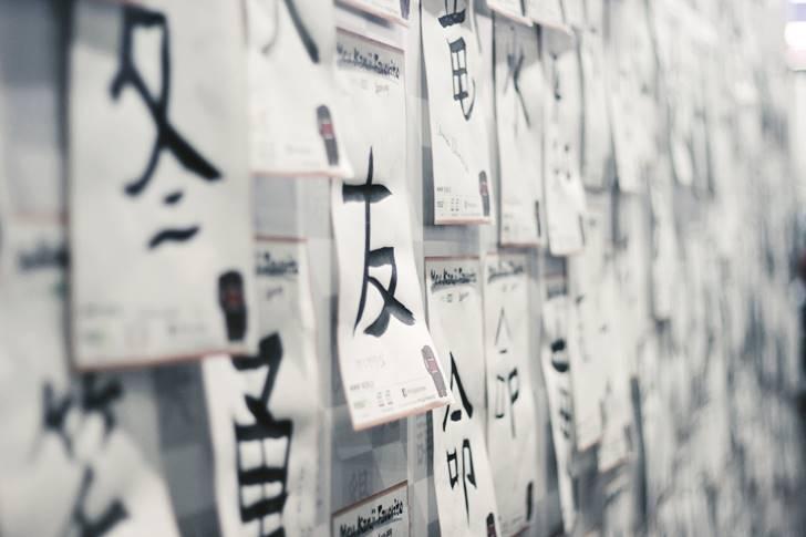 新元号に使われる漢字の候補はこれだ!