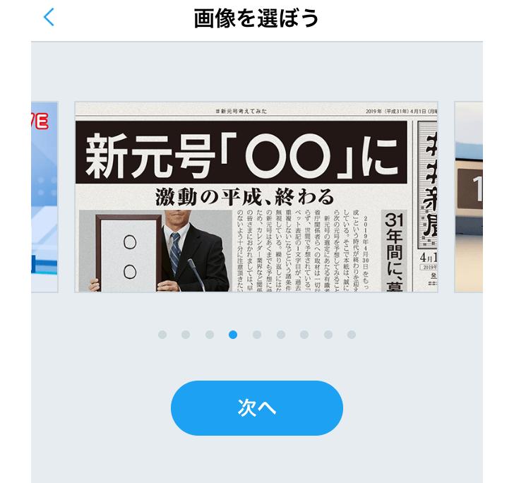 新元号の漢字の表現方法を選択