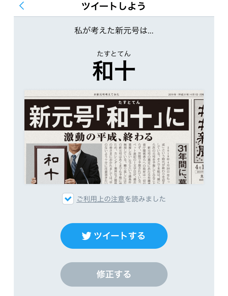 新聞画像やニュース速報画像で新元号の漢字を画像にはめ込むことができます