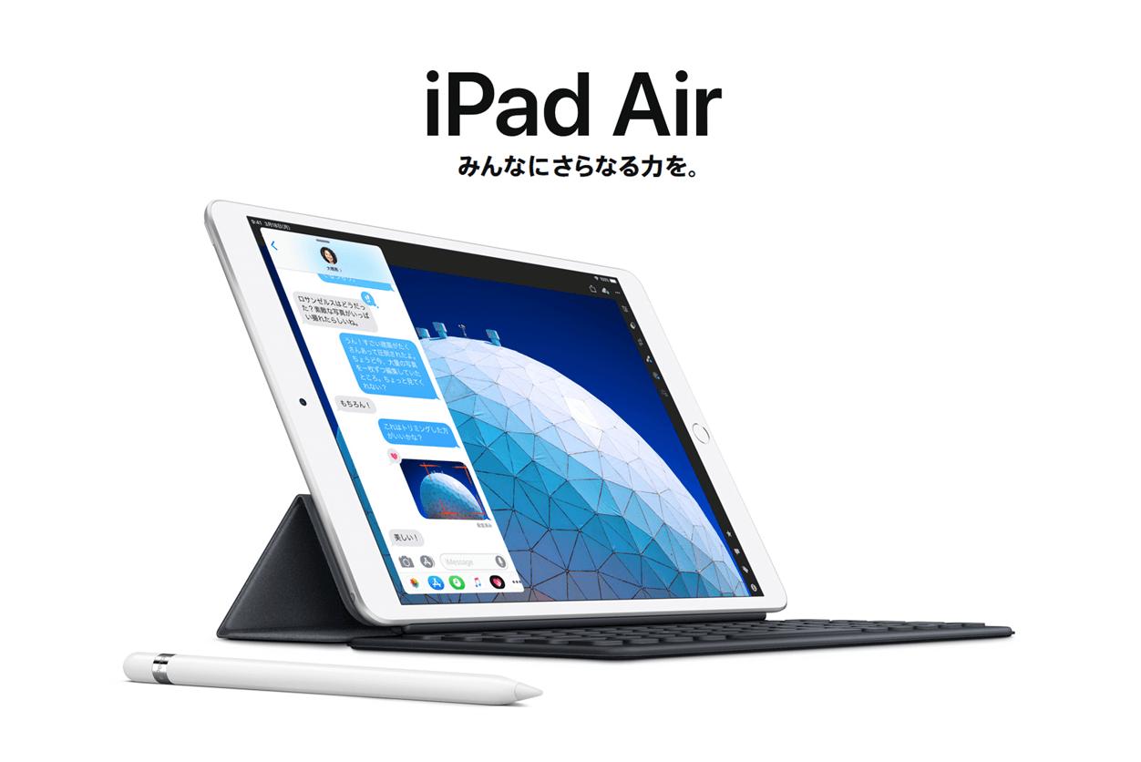 新型iPad Airの最新情報まとめ!気になるスペックは?
