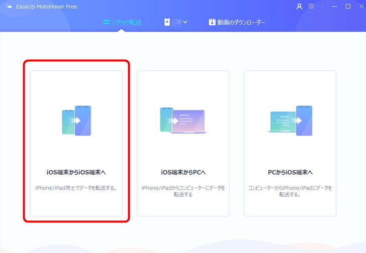 iOS端末からiOS端末へデータを転送する