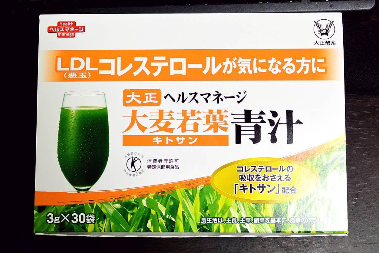 【トクホの青汁】大麦若葉青汁キトサンの効果!コレステロールが気になる人へ
