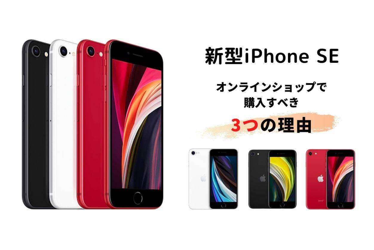 新型iPhone SEはオンラインショップ購入がおすすめな3つの理由【第2世代】