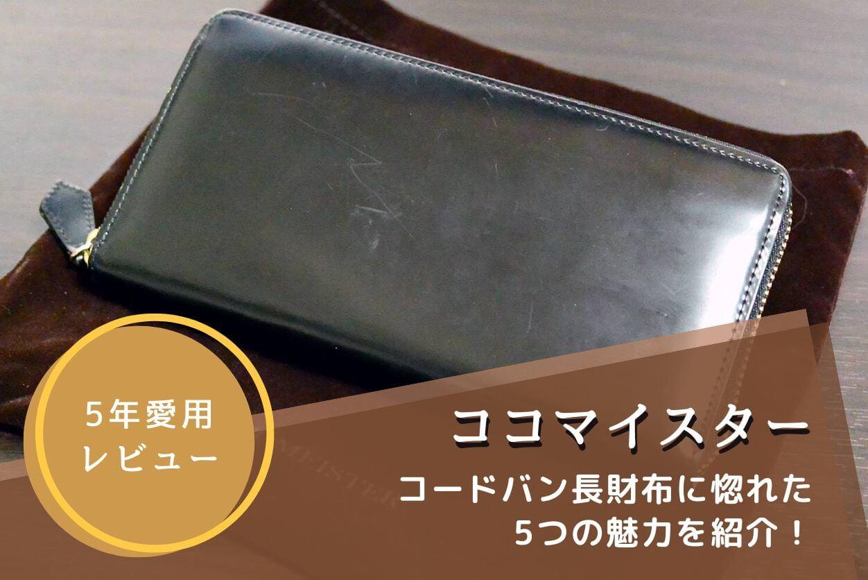 【5年愛用】ココマイスターのコードバン長財布に惚れた5つの魅力を紹介!